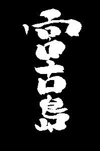 宮古島新城海岸_a0157263_20225743.jpg