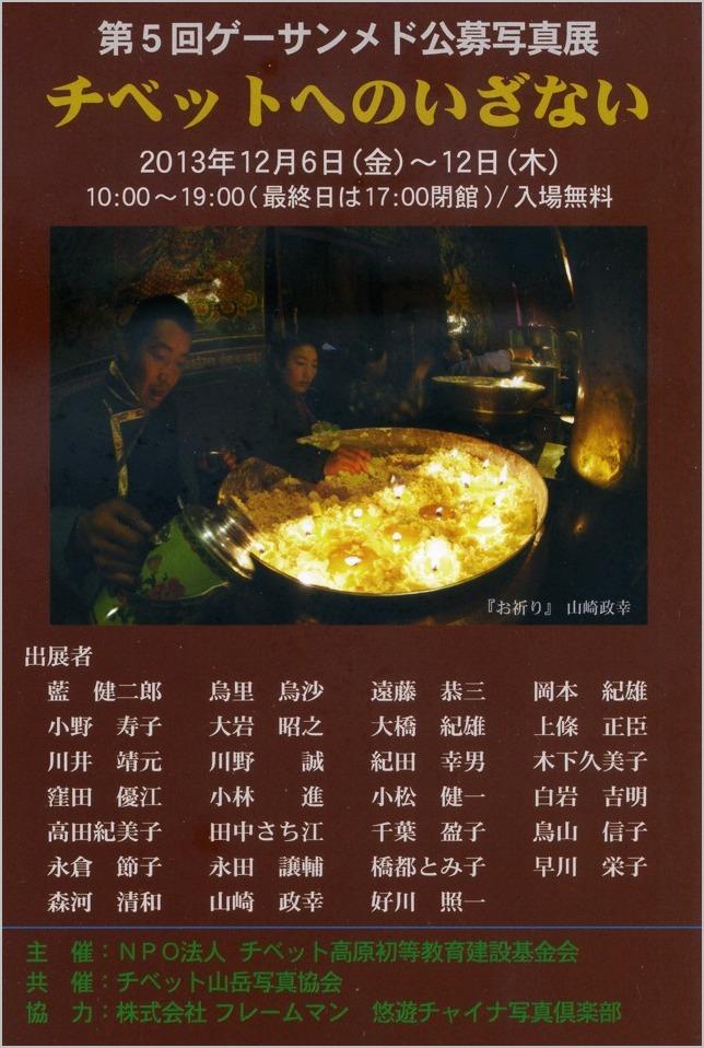 第5回ゲーサンメド公募写真展 チベットへのいざない_a0086270_13241676.jpg