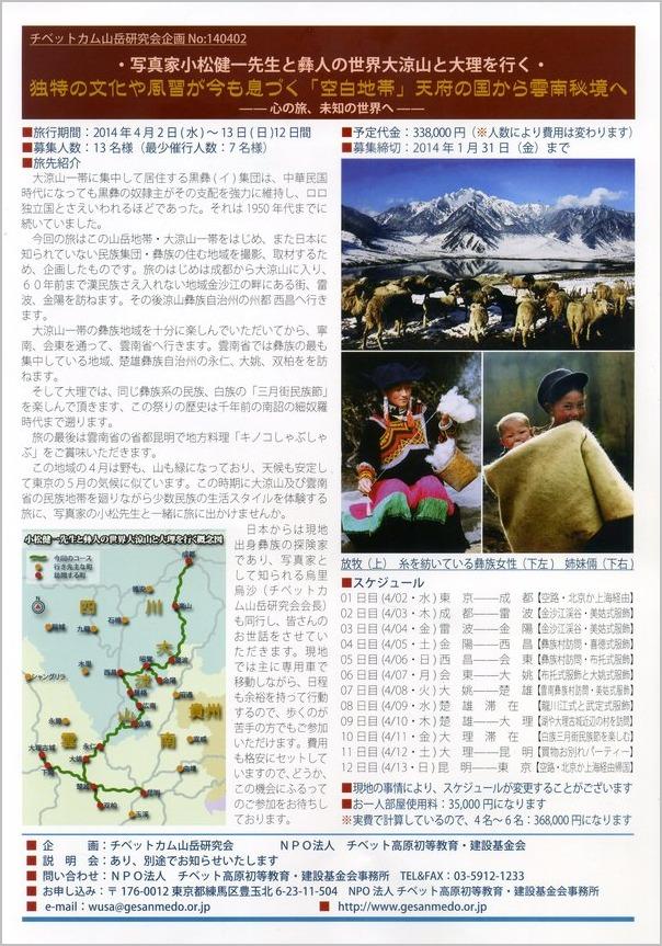・写真家小松健一先生と彝人の世界大涼山と大理を行く・_a0086270_1331171.jpg