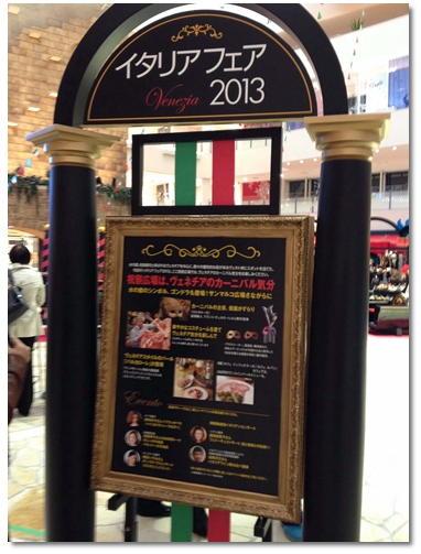 イタリアンフェア 2013@阪急_d0078486_21383134.jpg