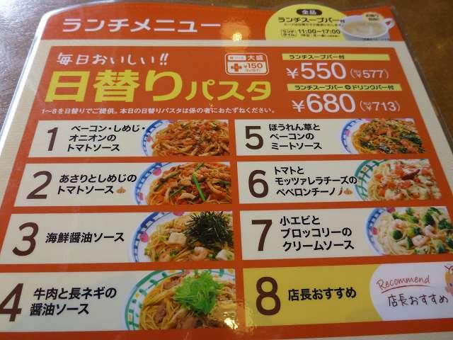ジョリーパスタ    川西店_c0118393_18114815.jpg