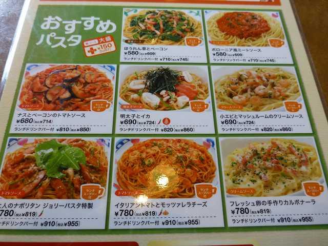 ジョリーパスタ    川西店_c0118393_1811586.jpg