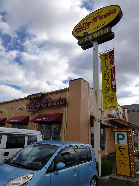 ジョリーパスタ    川西店_c0118393_1894621.jpg