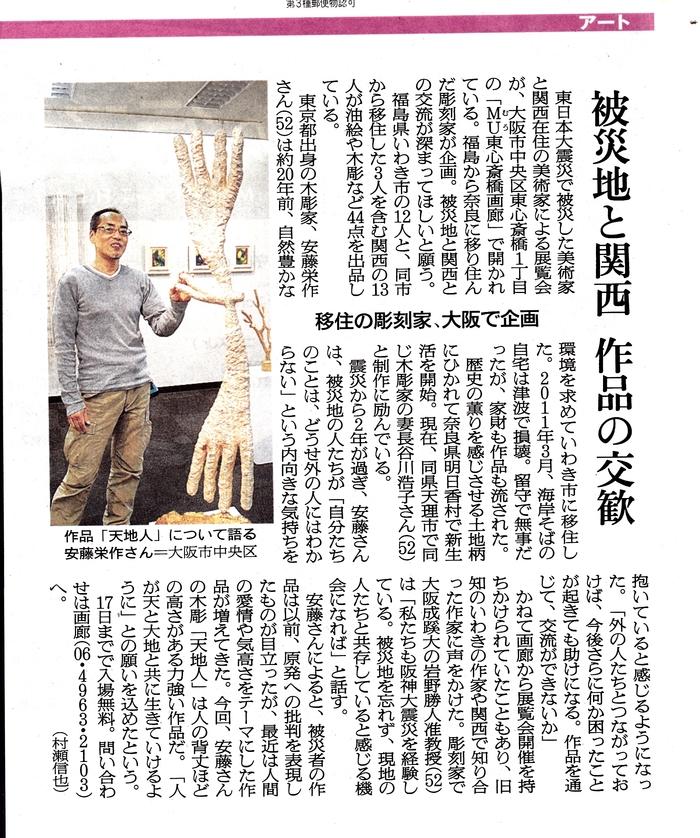 朝日新聞記事_c0100195_1003032.jpg