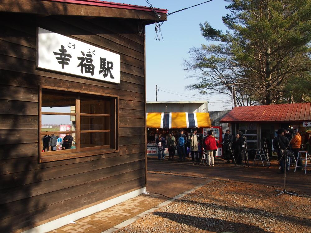 「リニューアル幸福駅」完成!・・今日、オープニングイベントでした!_f0276498_2055718.jpg