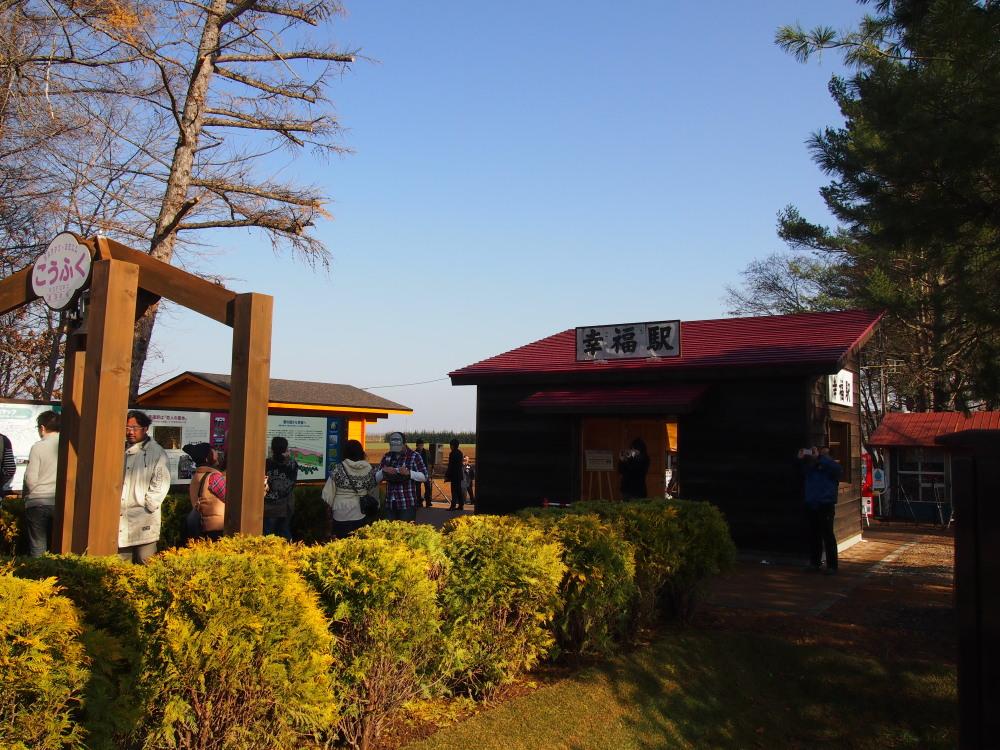 「リニューアル幸福駅」完成!・・今日、オープニングイベントでした!_f0276498_20563323.jpg
