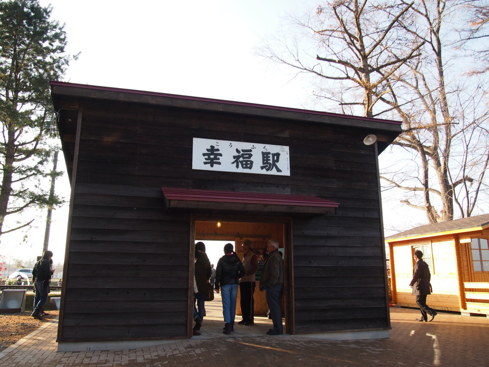 「リニューアル幸福駅」完成!・・今日、オープニングイベントでした!_f0276498_20584088.jpg