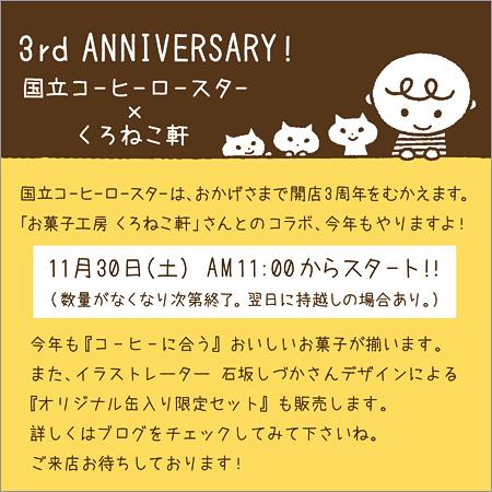 2013/11/15 おかげさまで3周年!_e0245899_1164791.jpg