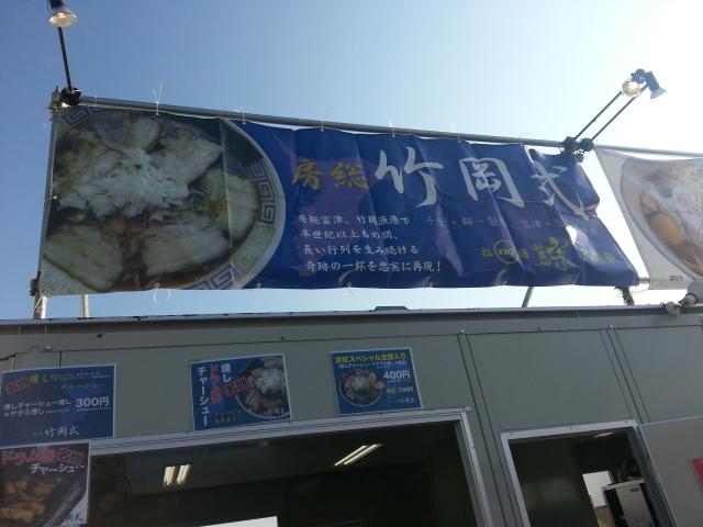 11/17 東京ラーメンショー2013第1幕 1杯目_b0042308_2344582.jpg