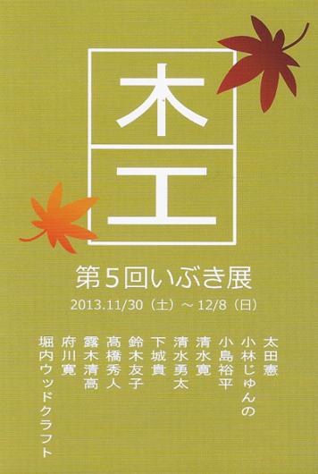 第5回いぶき展 開催!(11/30~12/8)_c0110117_12192370.png
