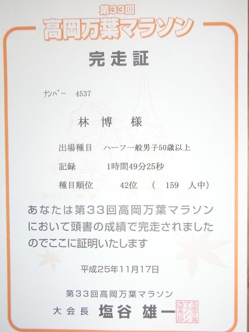 第33回高岡万葉マラソン~今年の走り納め_c0194417_19491156.jpg