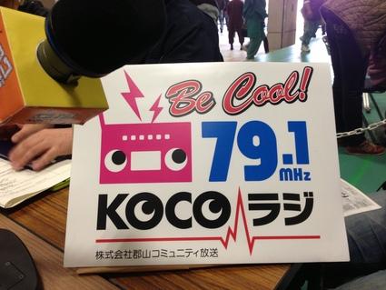 ココラジ (郡山市のコミュニティー放送ラジオ)_f0259324_95661.jpg