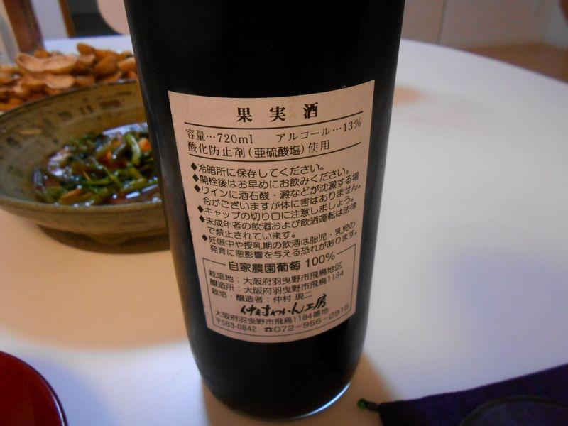 大阪でワインがつくられている!_a0095931_17322574.jpg
