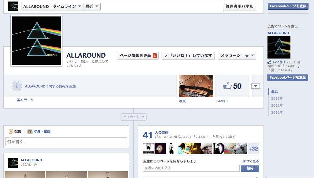 ALLAROUND FACEBOOK PAGE_e0121640_19551296.jpg