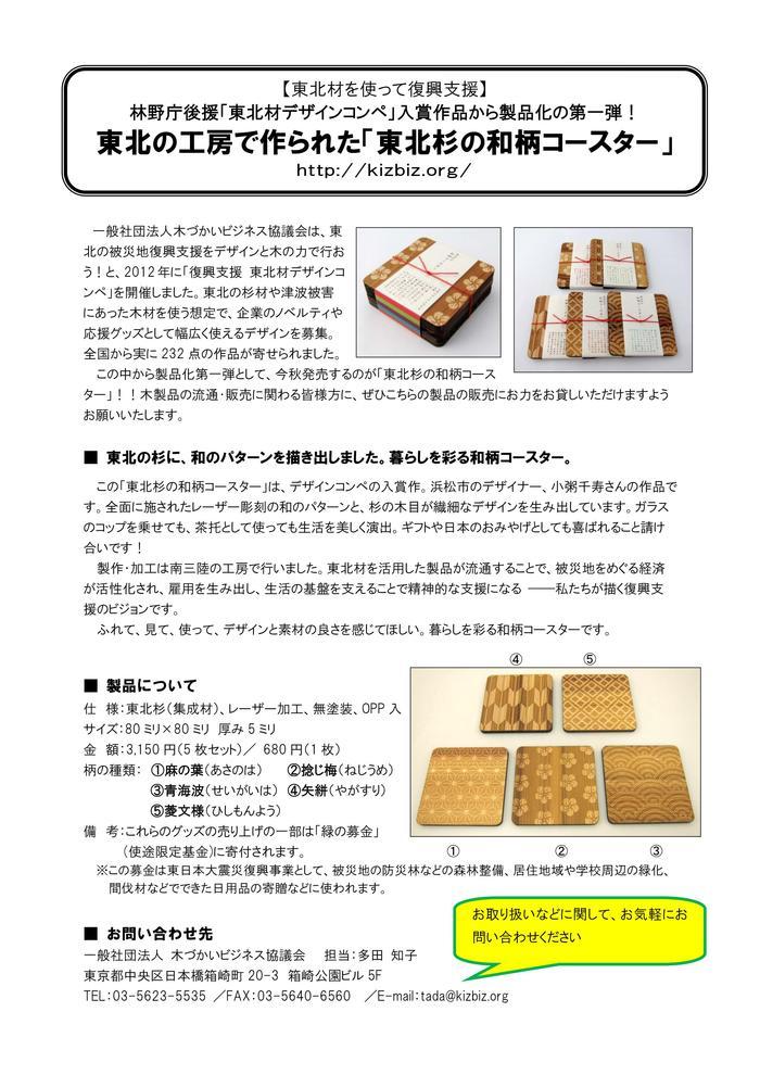 新製品「東北杉の和柄コースター」_a0266943_15445472.jpg