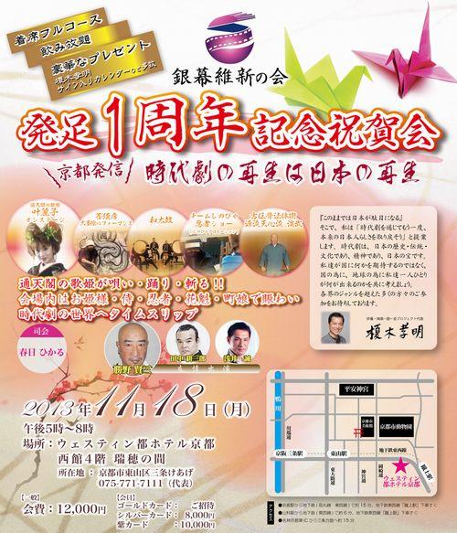 時代劇大好きさんの会_e0241944_931885.jpg
