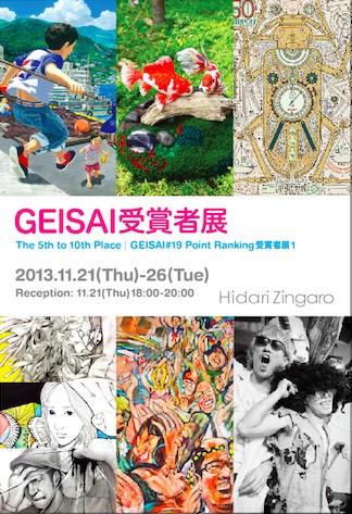 「GEISAI#19 Point Ranking受賞者展」_f0152544_10484861.jpg