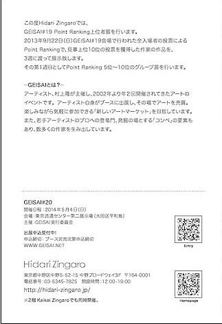 「GEISAI#19 Point Ranking受賞者展」_f0152544_1049320.jpg