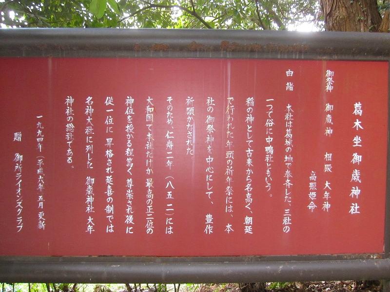 下鴨神社で有名な、鴨社/鴨族のルーツは「奈良県御所市」にあった。_e0237645_20294642.jpg