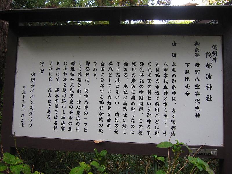 下鴨神社で有名な、鴨社/鴨族のルーツは「奈良県御所市」にあった。_e0237645_2031760.jpg