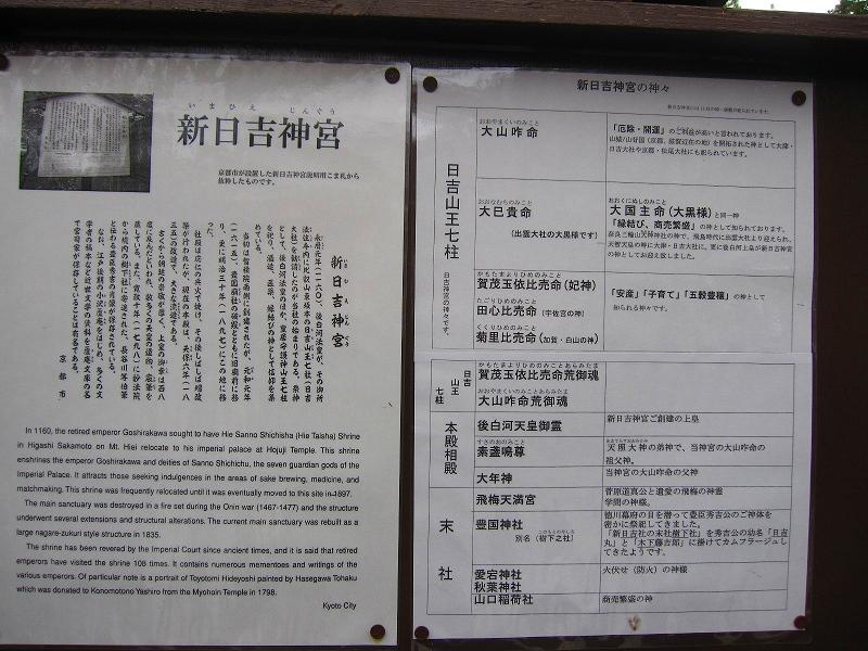 太閤秀吉の遺構を連想させる『新日吉神宮(いまひえじんぐう)』_e0237645_22202691.jpg