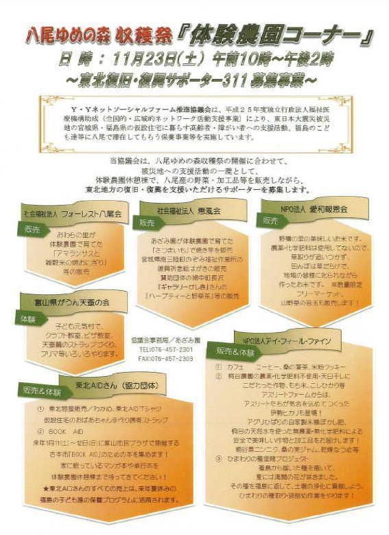 八尾ゆめの森収穫祭_d0232855_201678.jpg
