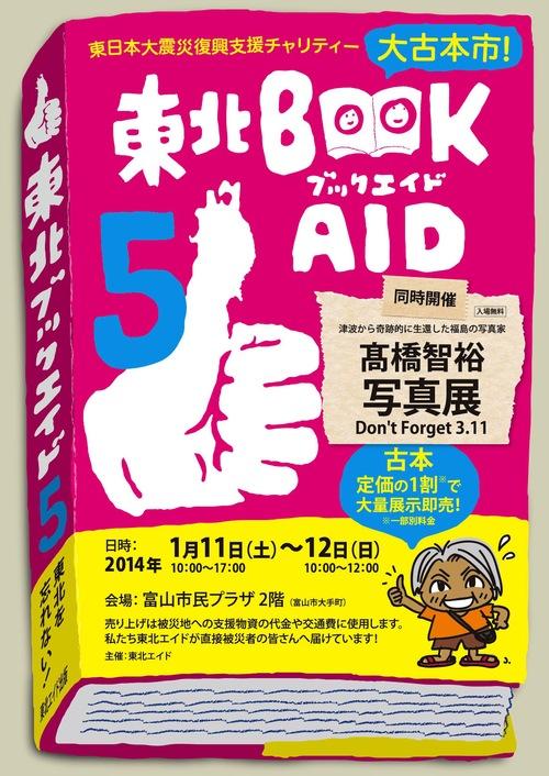 BOOK AIDと高橋智裕写真展を開催します。_d0232855_20271063.jpg
