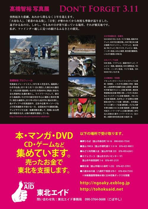 BOOK AIDと高橋智裕写真展を開催します。_d0232855_20272068.jpg