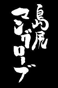 ベニシオマネキ_a0157263_20165188.jpg