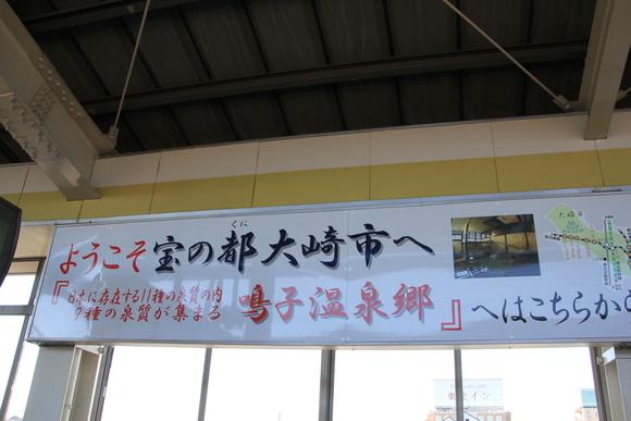 東北で美味しいご飯を食べる旅!宮城県大崎市到着!_d0202264_749462.jpg