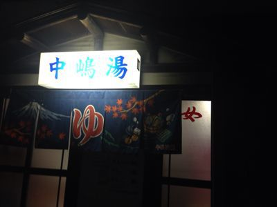 神奈川なつかし巡り_b0087077_19533982.jpg
