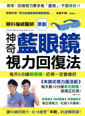 ■ 視力回復法_e0094583_705572.jpg