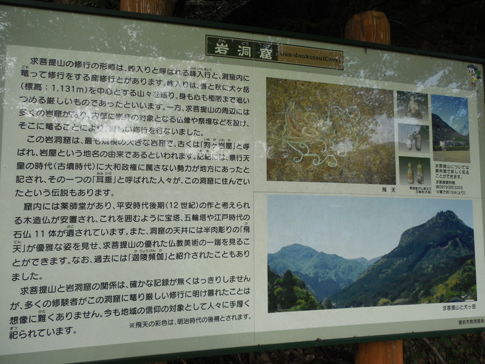 求菩提山の麓にある岩洞窟_d0116009_71963.jpg