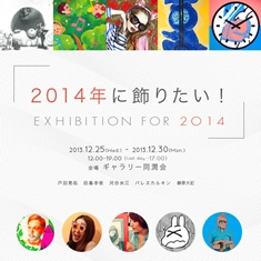 13/12/25-30 「2014年に飾りたい!」 EXHIBITION FOR 2014_e0091712_12135517.jpg