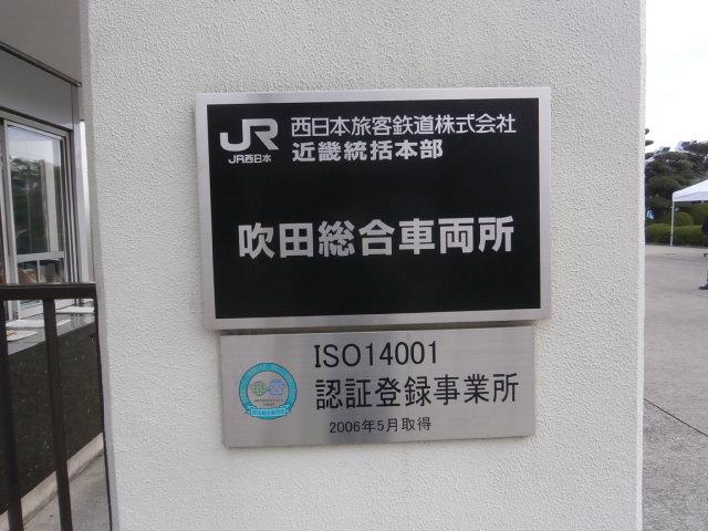 2013/11/9 吹田総合車両所一般公開_a0066027_20301234.jpg