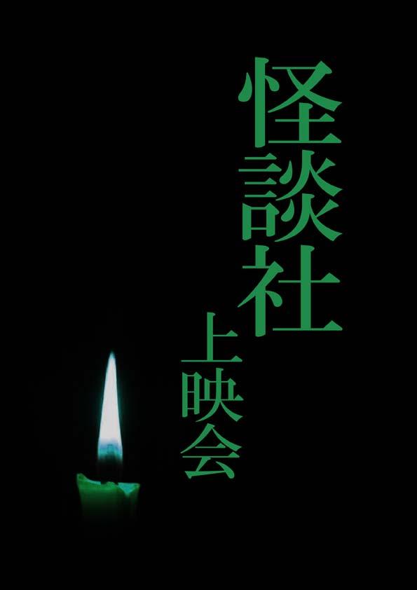 怪談社上映会_a0093332_19304674.jpg
