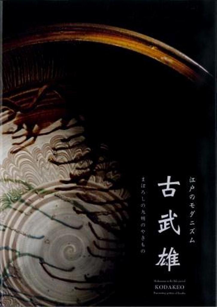 古武雄展  ー有田陶磁文化館ー_d0237757_23242121.jpg