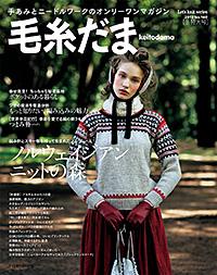 毛糸だま2013冬特大号が発売中です。_e0219061_15581990.jpg