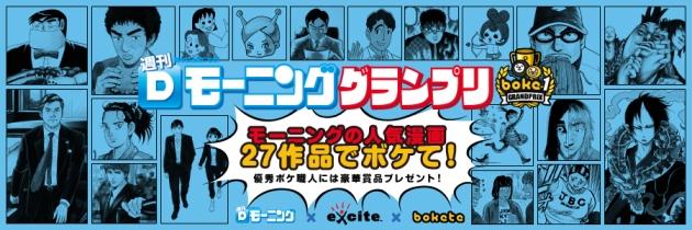 11月18日:『boke-1 GRAND PRIX 「週刊Dモーニンググランプリ」』 開催_c0036465_12214784.jpg