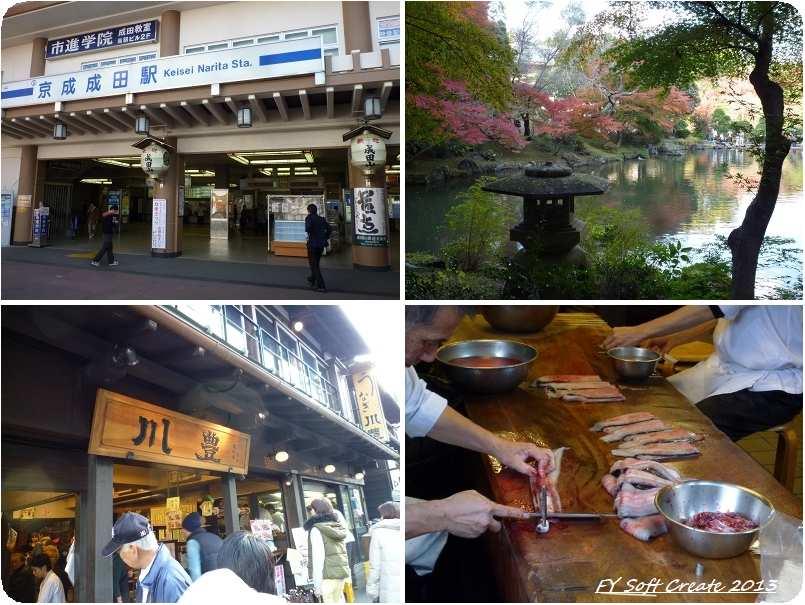 ◆ 初めての成田山 新勝寺へ (2013年11月)_d0316868_2143484.jpg