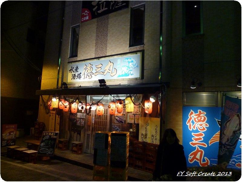 ◆ 「水産酒場 徳三丸」へ (2013年11月)_d0316868_23554148.jpg
