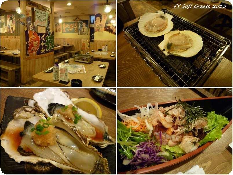 ◆ 「水産酒場 徳三丸」へ (2013年11月)_d0316868_23575814.jpg