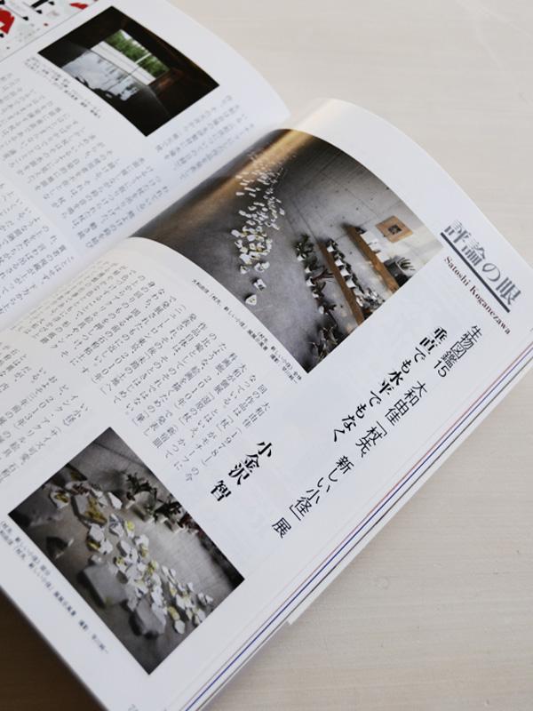 乙庭ギャラリー 生物図鑑15 大和由佳 「杖先、新しい小径」展 展覧会記録_f0191870_15303946.jpg
