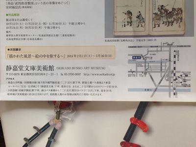 静嘉堂文庫の松浦武四郎展_b0087077_1252543.jpg