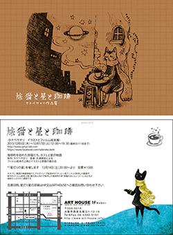 作品展『旅猫と星と珈琲』_f0023482_738471.jpg