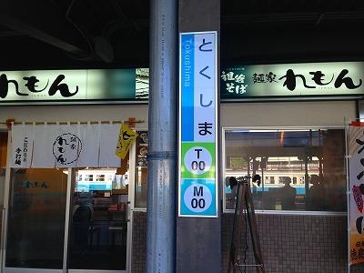 徳島の社会福祉法人カリヨンさんにお伺いしました。vol.1_a0277483_0213922.jpg