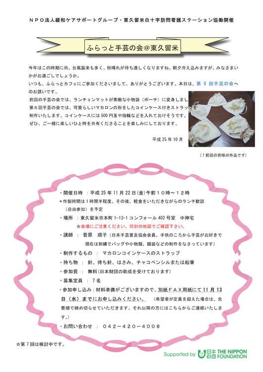 第6回ふらっと手芸の会 @ 東久留米へのお誘い_e0167087_14132675.jpg