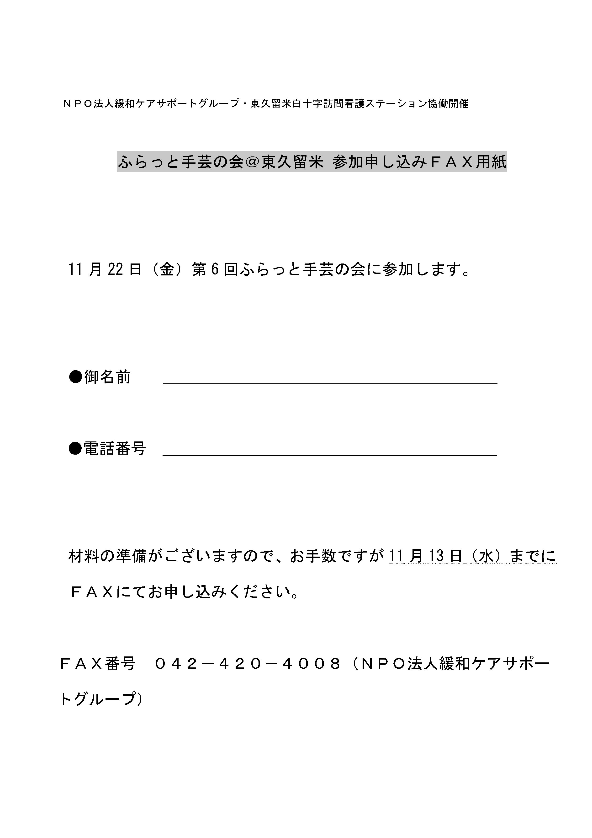 第6回ふらっと手芸の会 @ 東久留米へのお誘い_e0167087_14134328.jpg