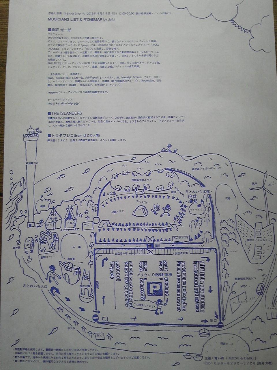 2012 4/29 はるのきとねいち_d0123793_17204693.jpg