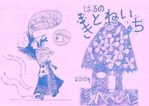 2010 5/8 はるのきとねいち_d0123793_18134371.jpg